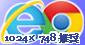このホームページはInternetExplorerと、GoogleCromeにて動作確認を行っております。画面の推奨解像度は1024×748です。